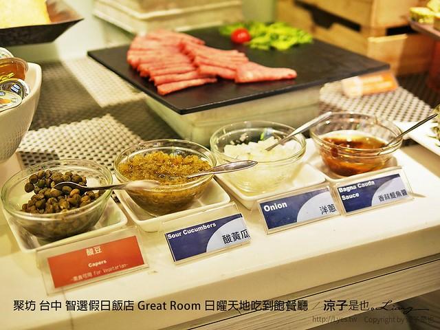 聚坊 台中 智選假日飯店 Great Room 日曜天地吃到飽餐廳 6