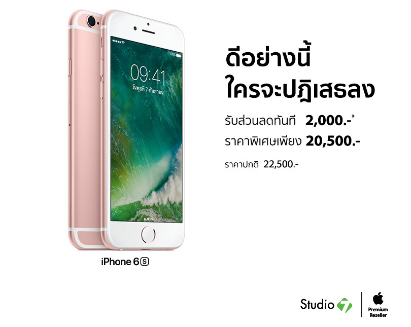 iPhone-6s-Studio7
