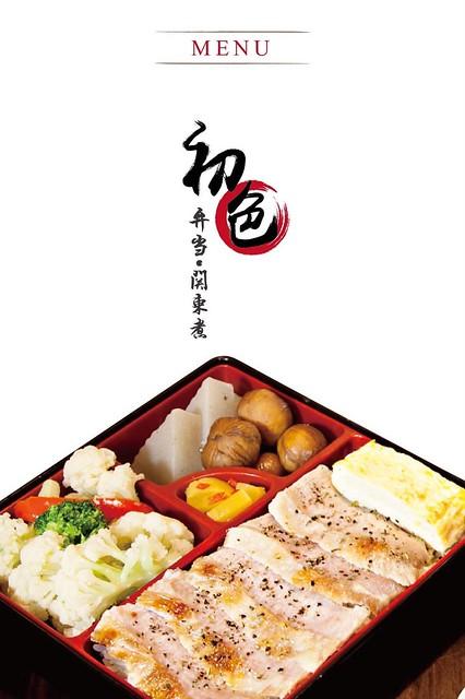 初色 弁当 関東煮menu (2)