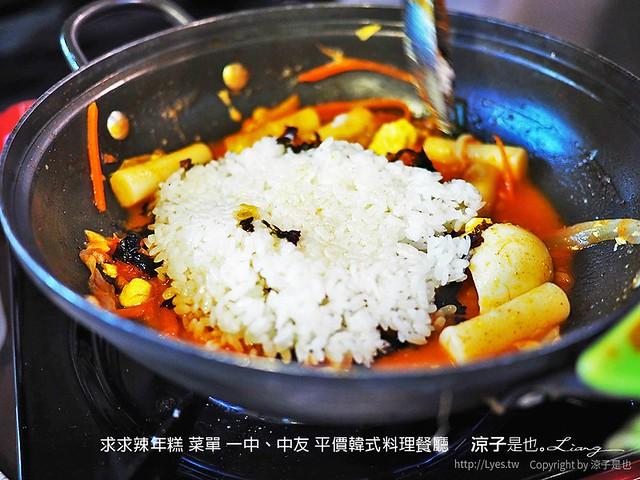 求求辣年糕 菜單 一中、中友 平價韓式料理餐廳 14