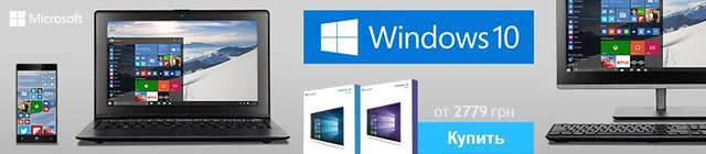Windows 10 уже здесь: встречаем новинку в Интернет-магазине PO.ua!