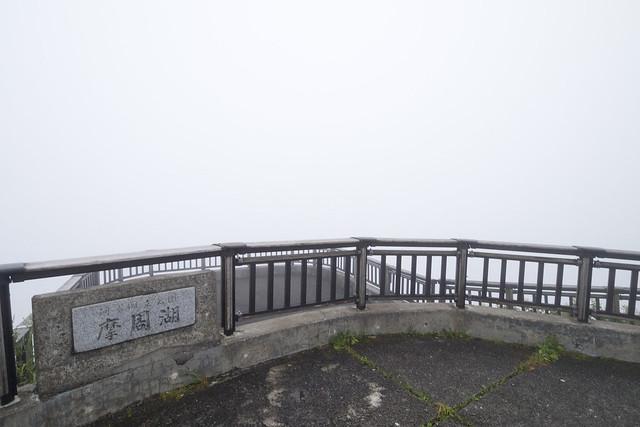 Hokkaido day3 Lake Mashu 2