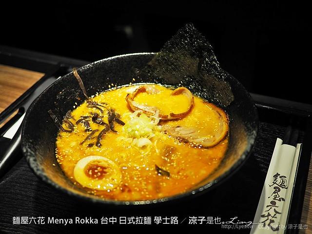 麵屋六花 Menya Rokka 台中 日式拉麵 學士路 10