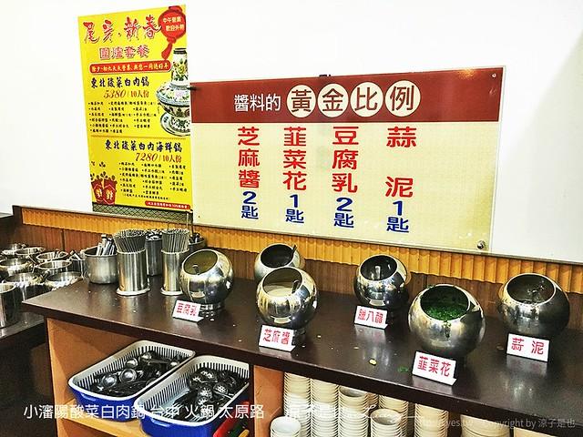 小瀋陽酸菜白肉鍋 台中 火鍋 太原路 36