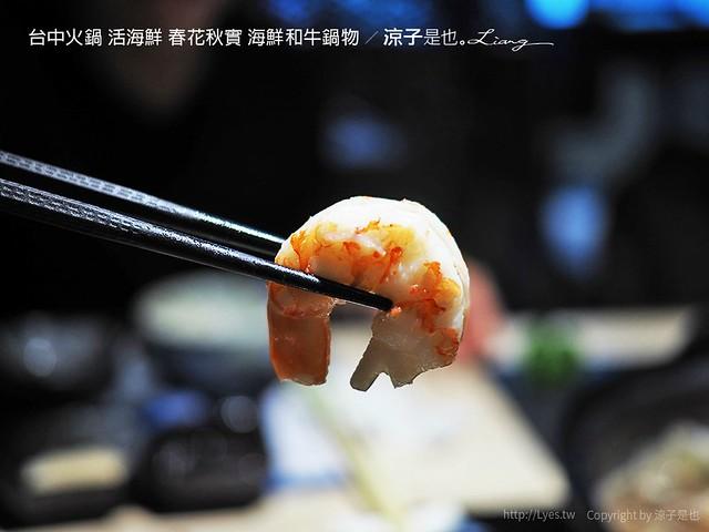 台中火鍋 活海鮮 春花秋實 海鮮和牛鍋物 112