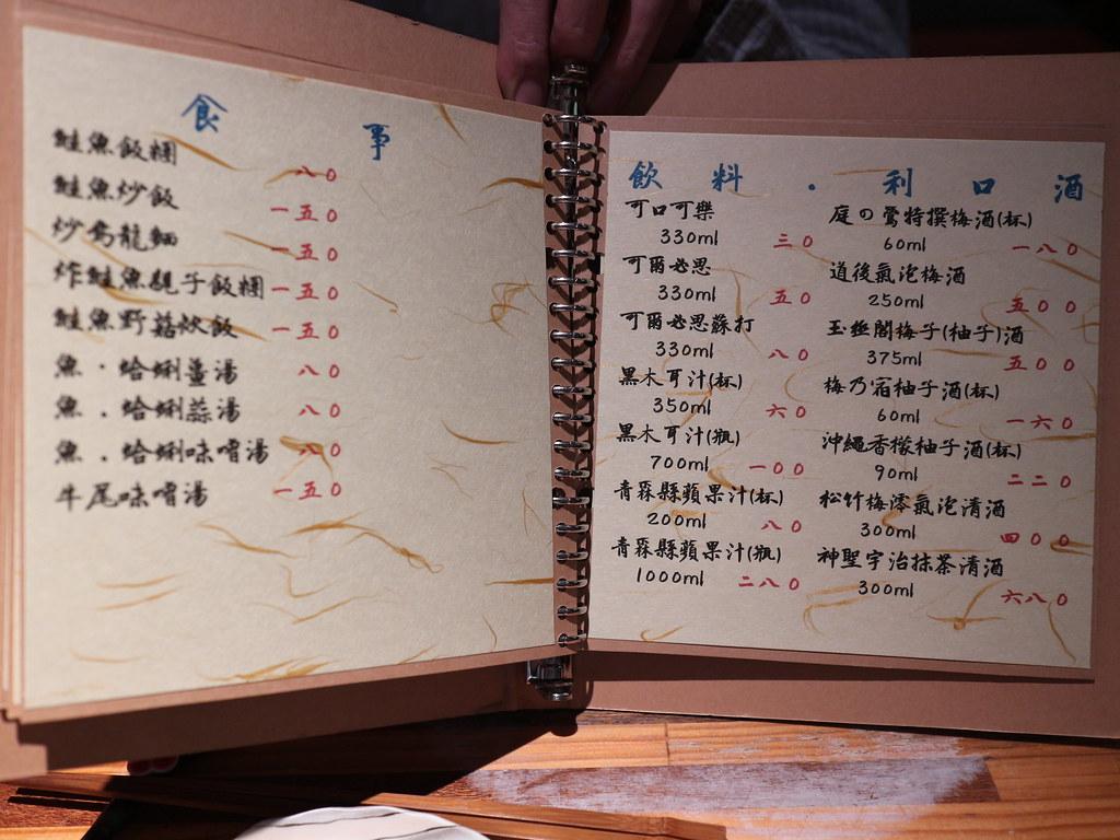 IMG_7533二木  酒·料理  大安站居酒屋 (12)