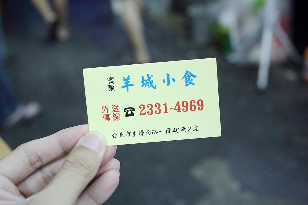 20150813中正-羊城小食 (26)