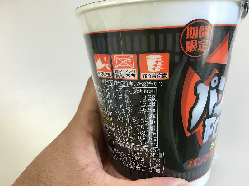 cupnoodle-2