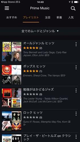 prime-music-8