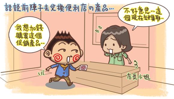 香港人住台灣生活1