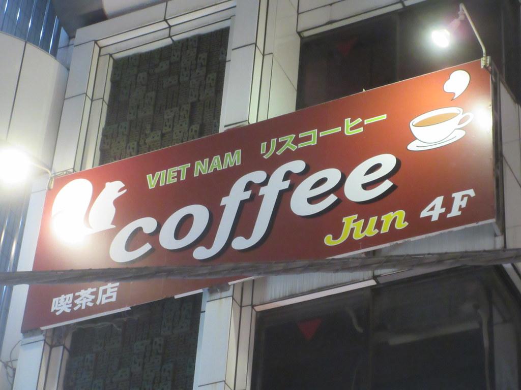 JUN(練馬)