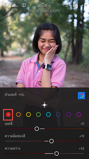 Lightroom Skin Bright iPhone