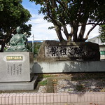 Miyazato Haruyuki Prominent Afuso-ryû uta-sanshin master of the 20th century.  Statue just outside the Prefectural Library.