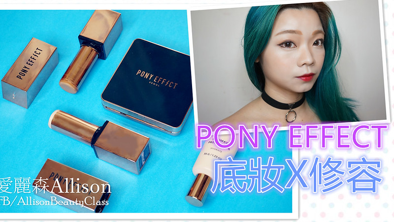 PONY EFFECT MEMEBOX 底妝修容開箱