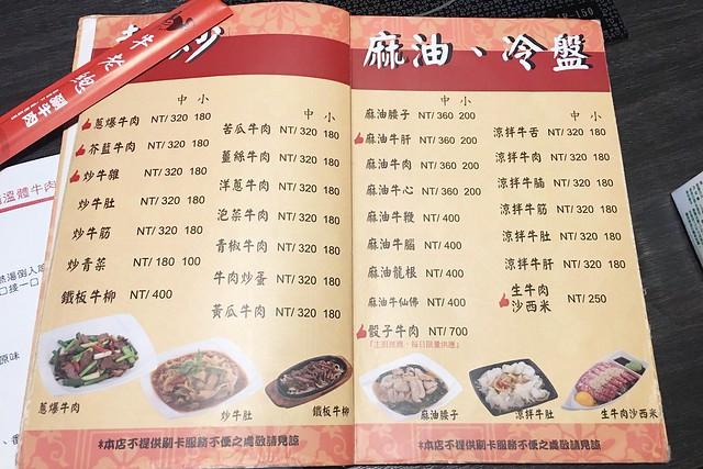 33083323896 8749f8a81c z - 牛老總涮牛肉火鍋:使用溫體牛肉,食材新鮮有誠意,老店新開魅力不減,台中宵夜也有好去處