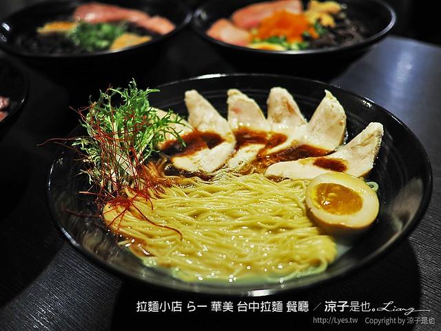 拉麵小店 らー麺 華美 台中拉麵 餐廳 13