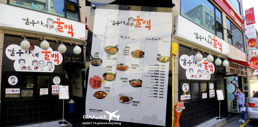 【新沙林蔭大道美食】江南辣炒豬肉 韓式蒸蛋、味噌湯 韓國古早味便當盒紫米飯 附地圖、交通方式、超多韓星光顧過 @GINA環球旅行生活 不會韓文也可以去韓國 🇹🇼