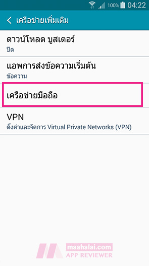 samsung network 4g