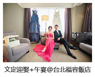 文定+結婚午宴@台北福容飯店