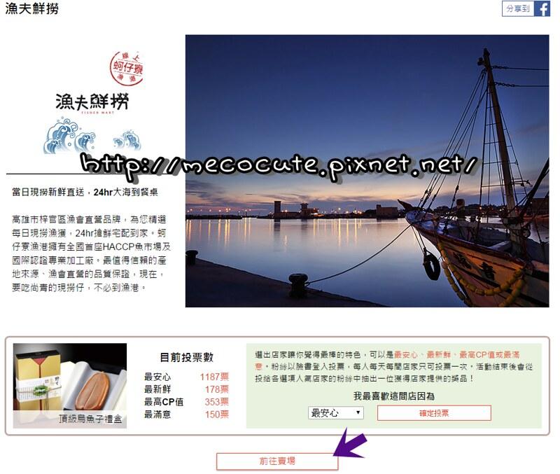 【活動】想吃漁港現撈的魚貨嗎?免出門就可以上網訂購的漁夫鮮撈,農委會「國產農產品安心購」購物網站