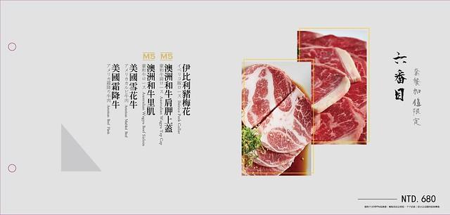 台北牧島菜單_170115_0013