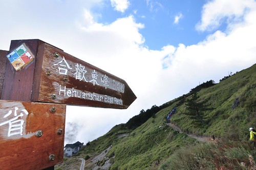 合歡山東峰