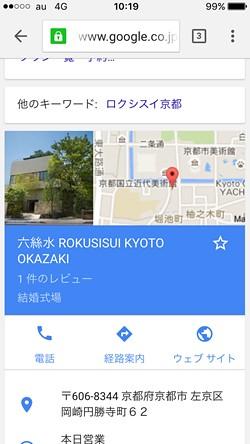 kyotoninpukekkonshiki003
