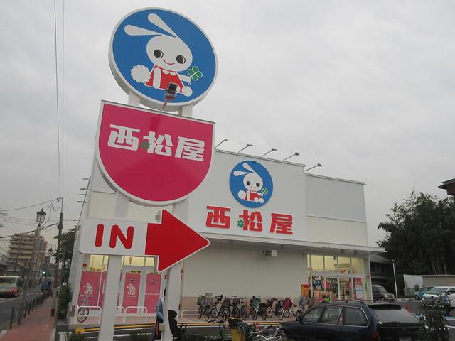 西松屋(練馬)