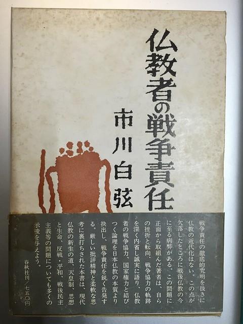 仏教者の戦争責任