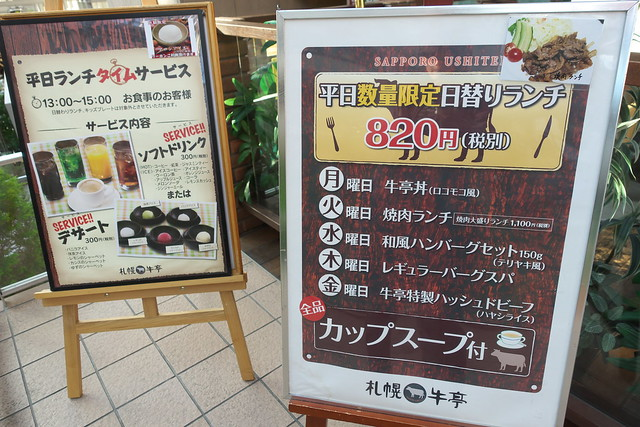 牛亭サッポロファクトリー店E_02