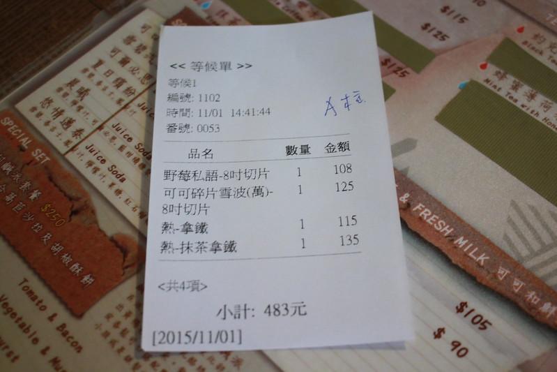 陽明山咖啡館-亞尼克夢想村- (19)
