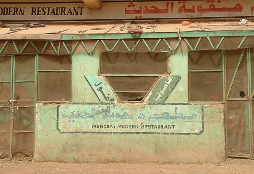 old building architecture modern restaurant sudan cafeteria jog