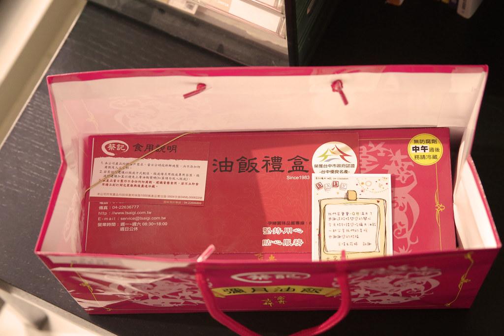 送彌月禮盒~老師群的最愛,內行人才知道的台中蔡記油飯 (9)