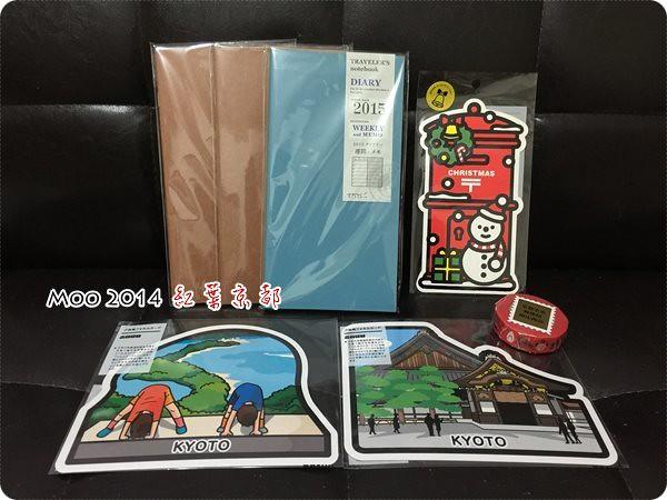 2014京都戰利品2014京都戰利品