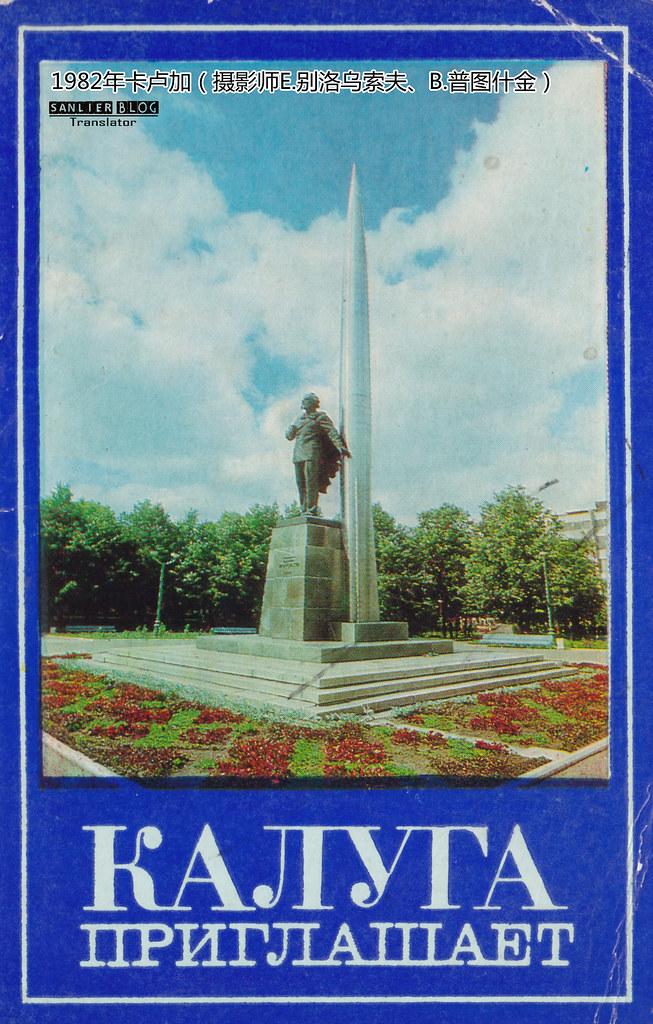 1970-1980年代卡卢加14
