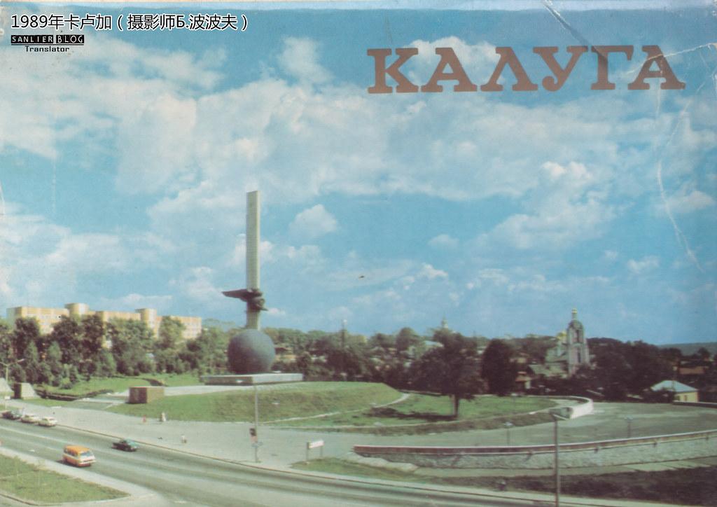 1970-1980年代卡卢加33