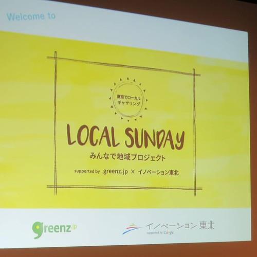 Greenzとイノベーション東北のコラボイベント