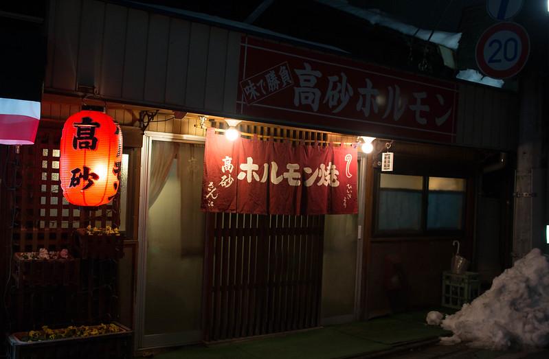 20160124-宝登山-0111-2.jpg