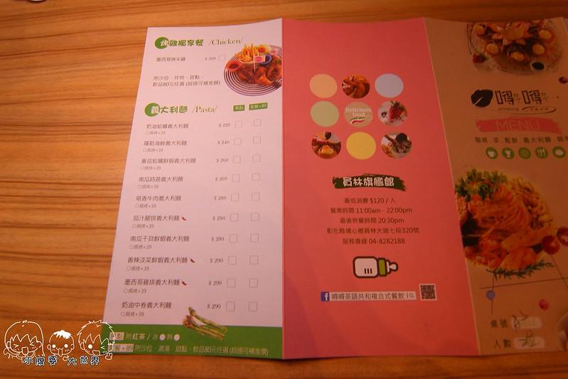 員林親子餐廳 039