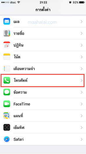 iPhone Block Number Phone