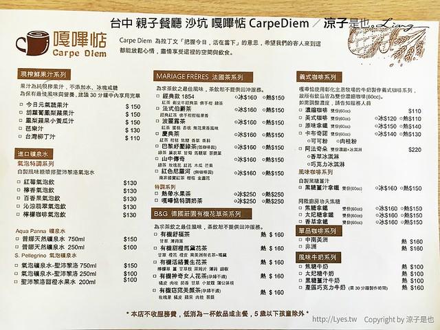 台中 親子餐廳 沙坑 嘎嗶惦 CarpeDiem 3
