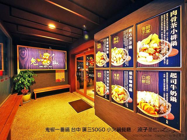 鬼椒一番鍋 台中 廣三SOGO 小火鍋餐廳 8