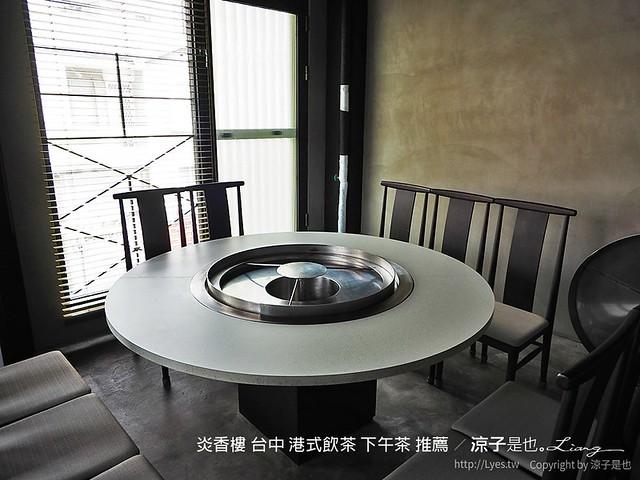 炎香樓 台中 港式飲茶 下午茶 推薦 72