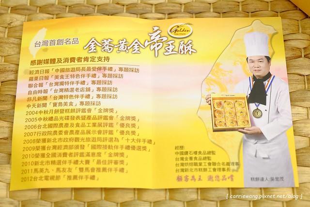 金葛黃金帝王酥 (19)