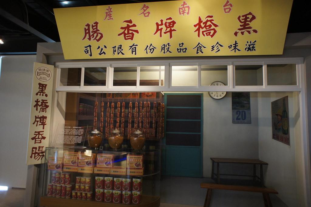 台南黑橋牌香腸博物館 (13)