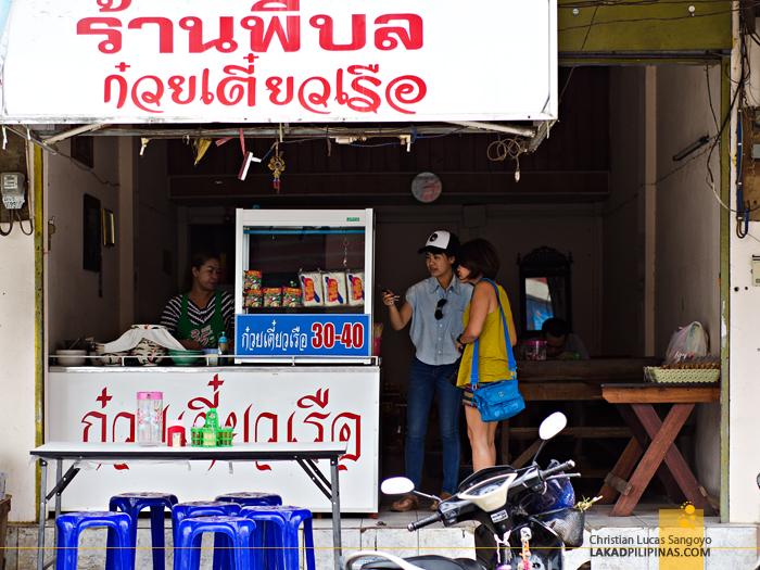 Phee-Bon Noodles Pai Thailand