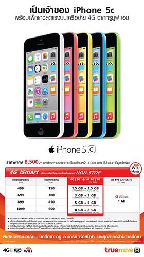 แพ็กเกจ iPhone 5c สำหรับนักเรียน นิสิต นักศึกษา