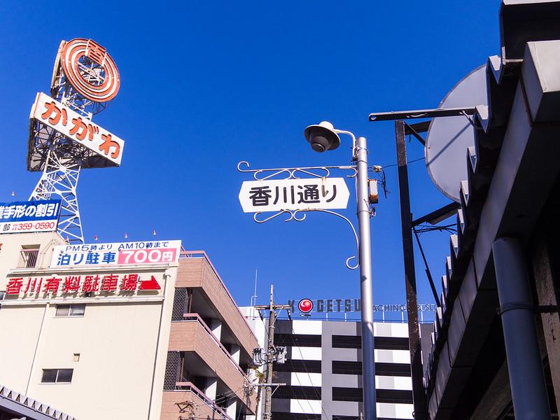 kagawa street