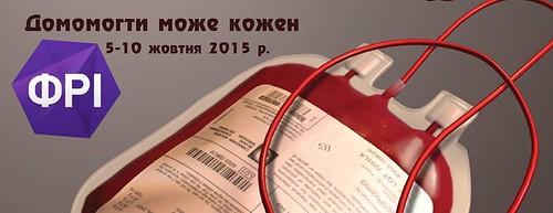 У жовтні збиратимуть донорську кров