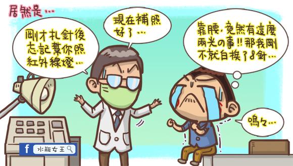 香港人在台灣5